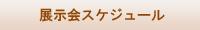 tenjikai_title.jpg